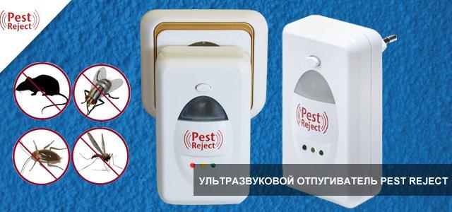 ультразвуковой отпугиватель насекомых купить в украине
